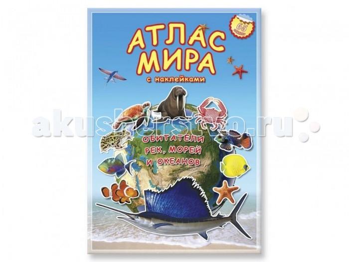 Атласы и карты Геодом Атлас Мира с наклейками Обитатели рек морей и океанов