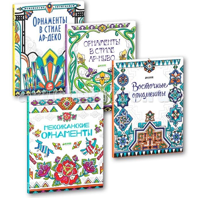 Clever Комплект Орнаменты (4 книги)