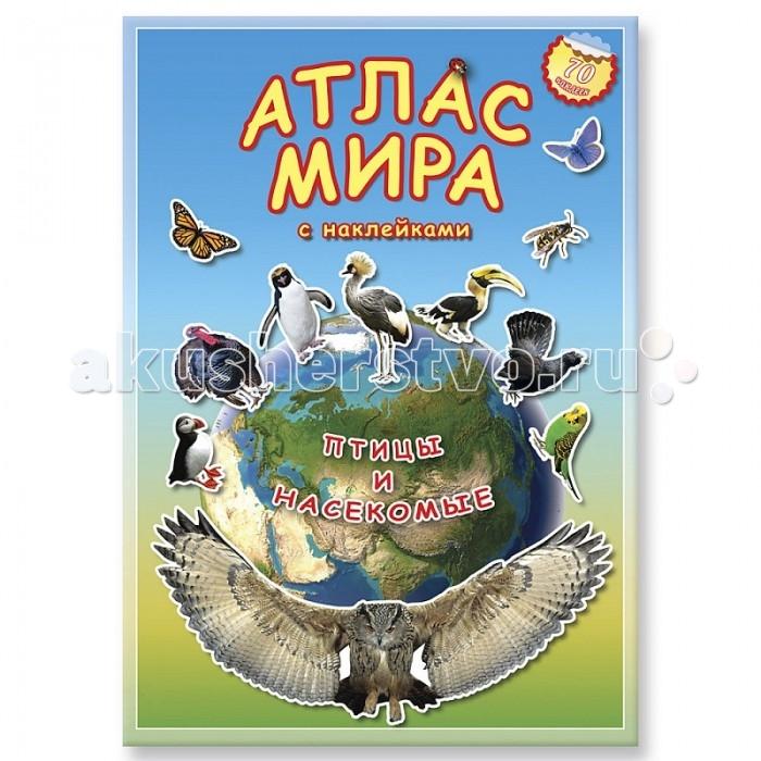 Атласы и карты Геодом Атлас Мира с наклейками Птицы и насекомые атласы и карты робинс мой первый атлас мира с наклейками