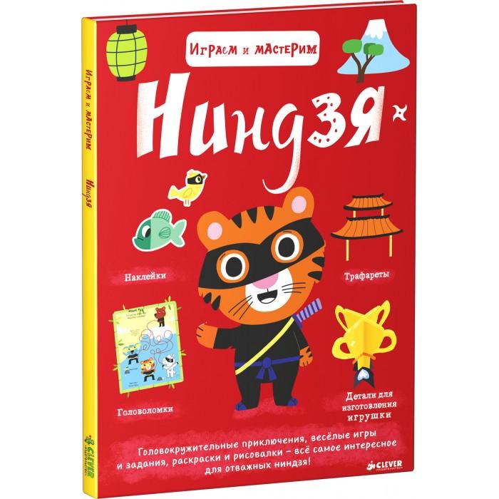 Книжки с наклейками Clever Ниндзя Играем и мастерим книги издательство clever творческие задания для маленьких пиратов