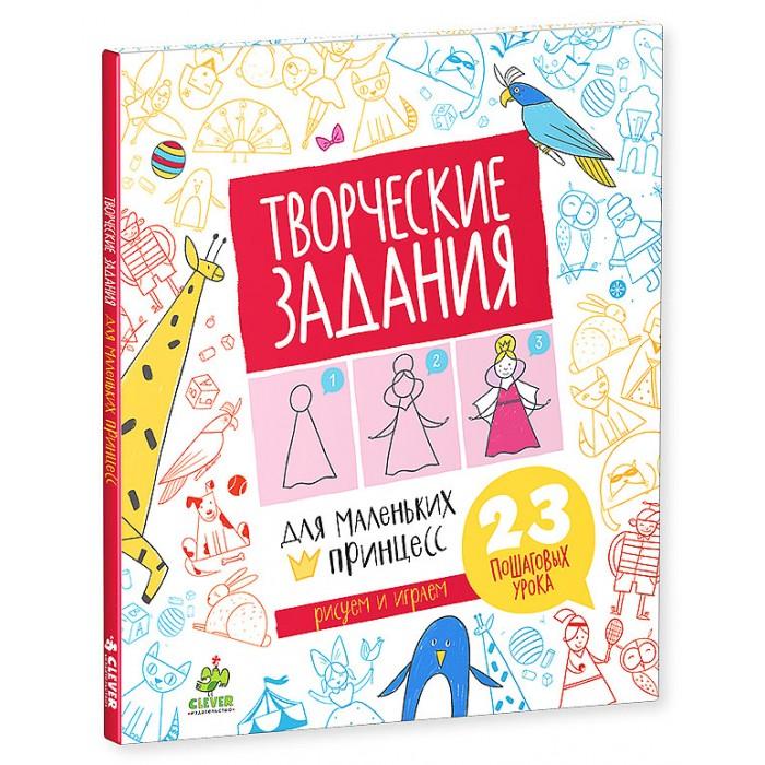 Раннее развитие Clever Творческие задания для маленьких принцесс книги издательство clever творческие задания для маленьких пиратов