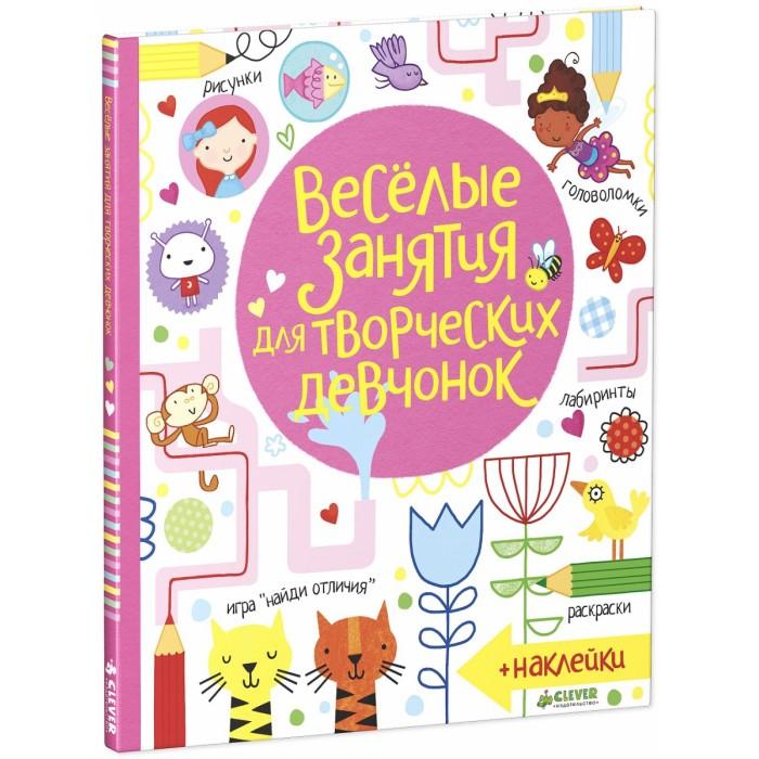 Купить Раскраска Clever Весёлые занятия для творческих девчонок в интернет магазине. Цены, фото, описания, характеристики, отзывы, обзоры
