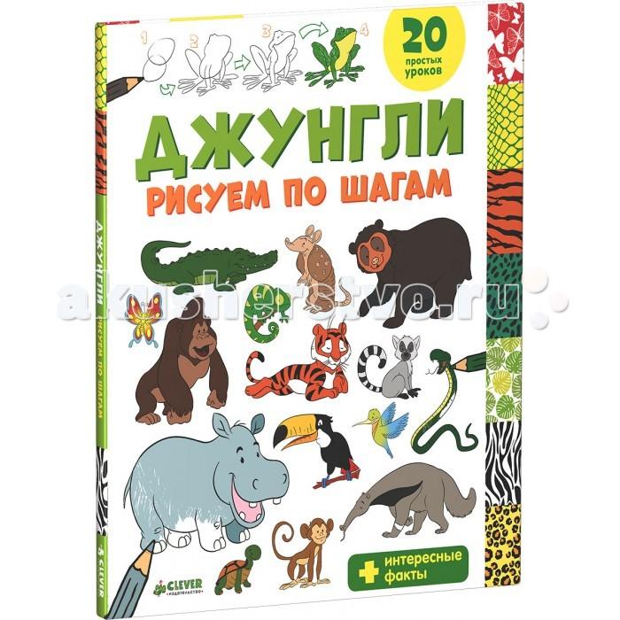 Раскраски Clever Джунгли. Рисуем по шагам clever книжка творческие задания животные 23 пошаговых урока