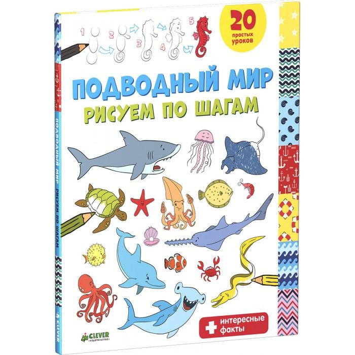 Раскраски Clever Подводный мир. Рисуем по шагам clever книжка творческие задания животные 23 пошаговых урока