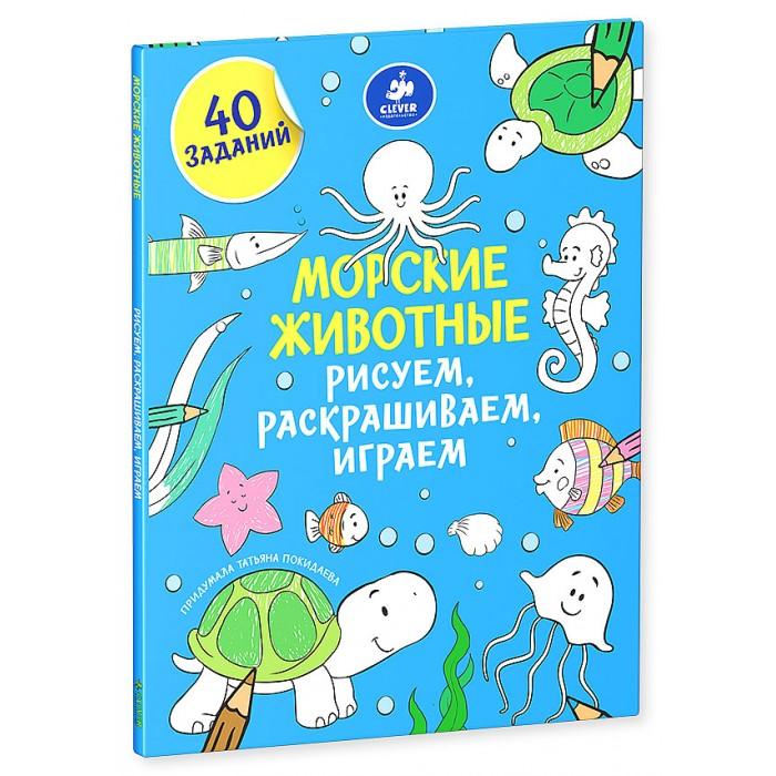 Раскраски Clever Рисуем, раскрашиваем, играем Морские животные конструкторы clever мой маленький конструктор тетрадь домашние животные