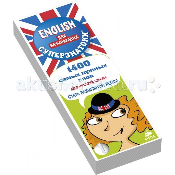 Раннее развитие Clever Суперзнатоки English для начинающих 1400 самых нужных слов раннее развитие clever набор для девочки скоро в школу комплект из 5 книг