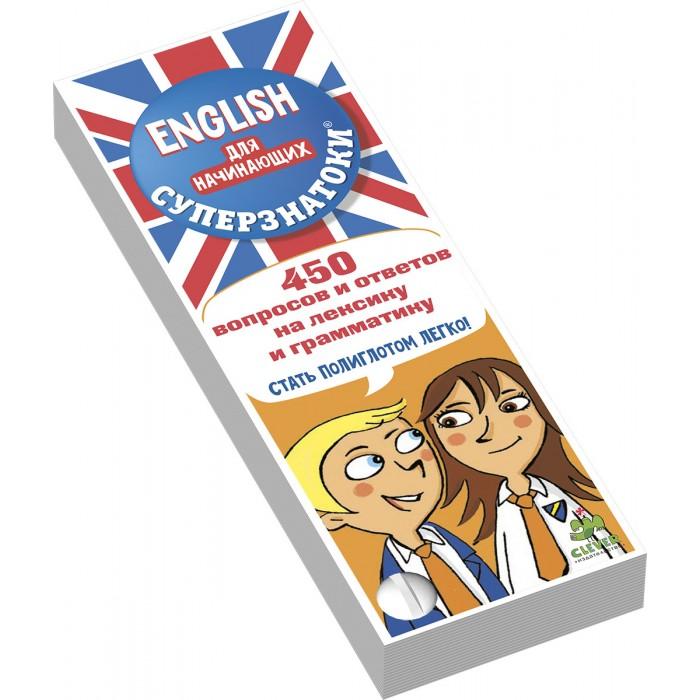 Раннее развитие Clever Суперзнатоки English для начинающих 450 вопросов и ответов раннее развитие clever набор для девочки скоро в школу комплект из 5 книг