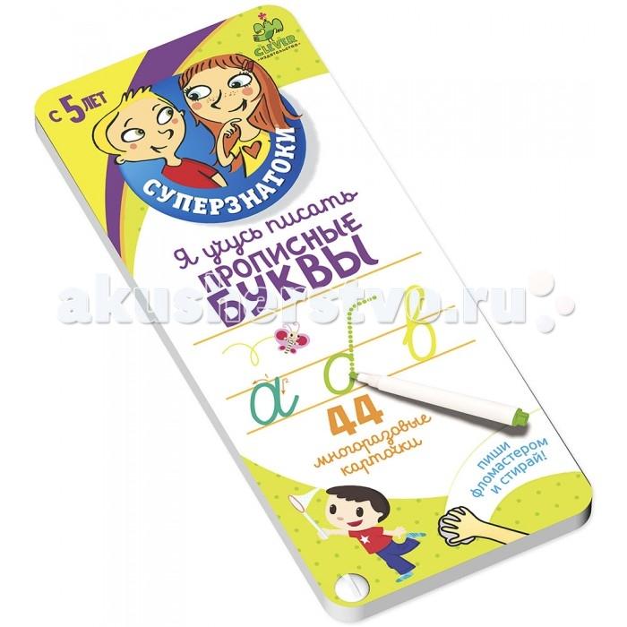 цена на Обучающие книги Clever Суперзнатоки для дошкольников Я учусь писать Прописные буквы
