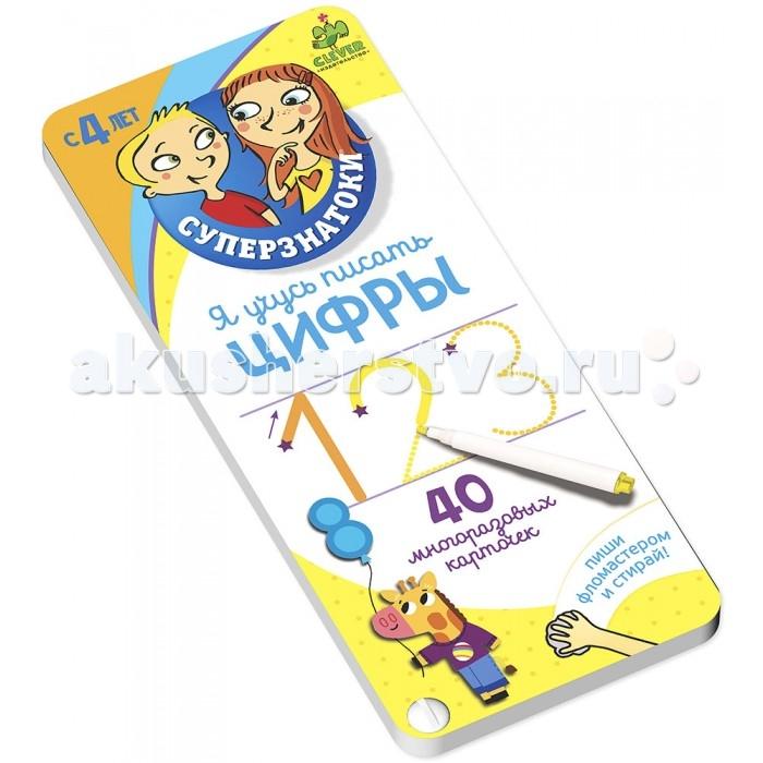 Обучающие книги Clever Суперзнатоки для дошкольников Я учусь писать Цифры раннее развитие clever математика для дошкольников от а до я
