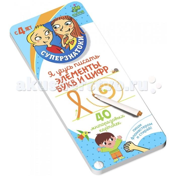 Обучающие книги Clever Суперзнатоки для дошкольников Я учусь писать Элементы букв и цифр clever книга математика занимательный тренажёр я уверенно считаю с 5 лет