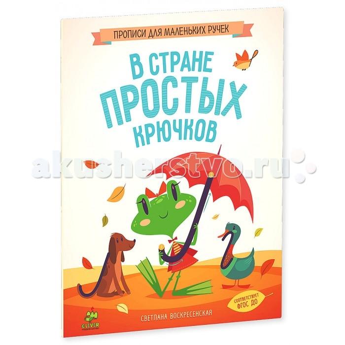 Раннее развитие Clever Тетрадка В стране простых крючков раннее развитие clever набор для девочки скоро в школу комплект из 5 книг