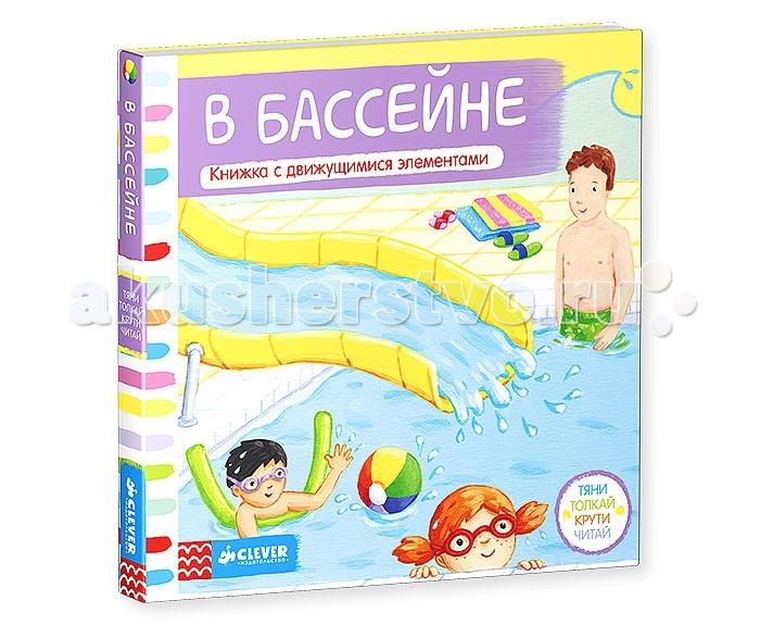 Clever Книжка-игрушка В бассейне Тяни толкай крути читай
