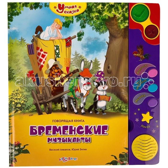 Говорящие книжки Азбукварик Бременские музыканты говорящие книжки азбукварик книжка смурфики учат цвета школа смурфиков