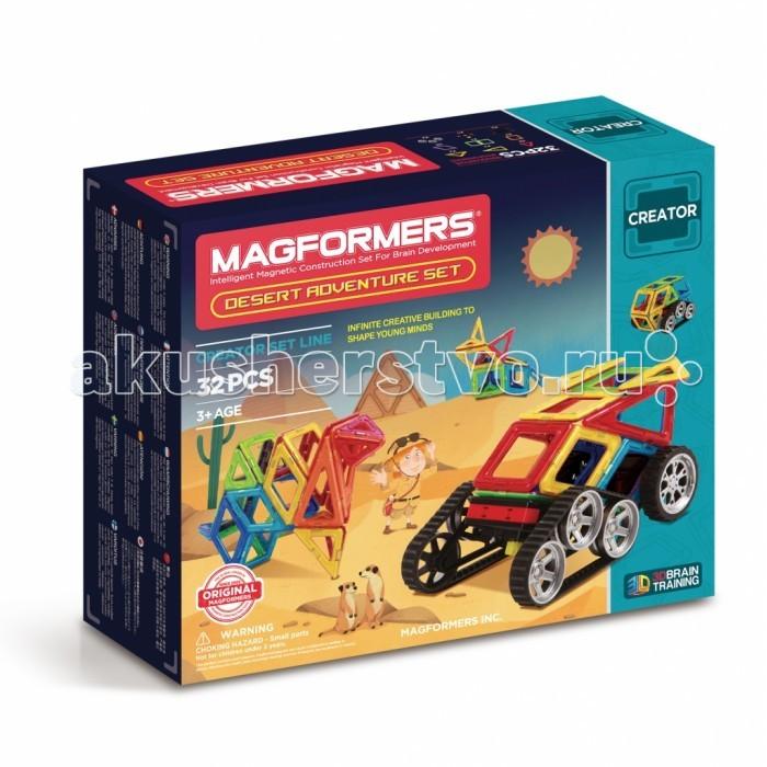 Конструктор Magformers Магнитный Adventure Desert 32 setМагнитный Adventure Desert 32 setМагнитный конструктор Magformers Adventure Desert 32 set - представитель новой серии, посвященной путешествиям. С ним вы отправитесь покорять неприступные горные вершины.  Чтобы передвигаться по крутым и узким горным дорогам, понадобится специальный транспорт. Детали набора позволяют собрать различные внедорожники и горные мотоциклы. Особенностью набора являются крупные двойные колеса и мотоциклетные колеса, незаменимые при путешествии по горной местности. Колеса крепятся особым образом: они вставляются в специальный паз, что придает им дополнительную прочность и возможность покорить гористый рельеф.  Помимо техники, из деталей набора можно собрать различных животных, обитающих в горной местности: тигра, волка, медведя и других.  К конструктору прилагается красочная Книга идей с подробными схемами сборки транспорта и зверей. Набор Magformers Mountain Adventure станет прекрасным дополнением к уже имеющейся коллекции Магформерс.  Набор содержит 32 элемента: - треугольник: 9 шт. - равнобедренный треугольник: 4 шт. - квадрат: 10 шт. - ромб: 4 шт. - трапеция: 2 шт. - клик-колес: 2 шт. - мотоциклетное колесо: 1 шт.<br>