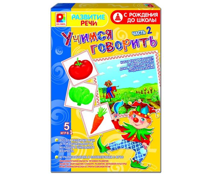 Раннее развитие Радуга Развивающая игра Учимся говорить ч.2 увлекательная логопедия учимся говорить фразами для детей 3 5 лет