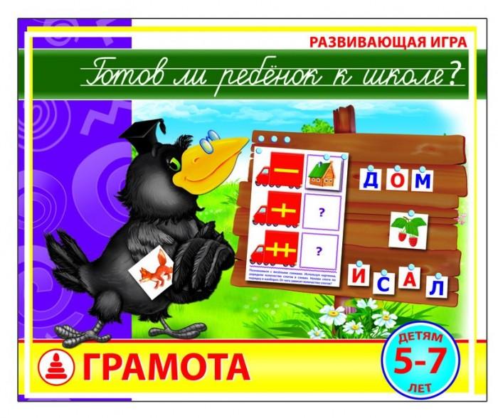 Раннее развитие Радуга Развивающая игра Грамота игра настольная развивающая для детей радуга тренажер обучение грамоте