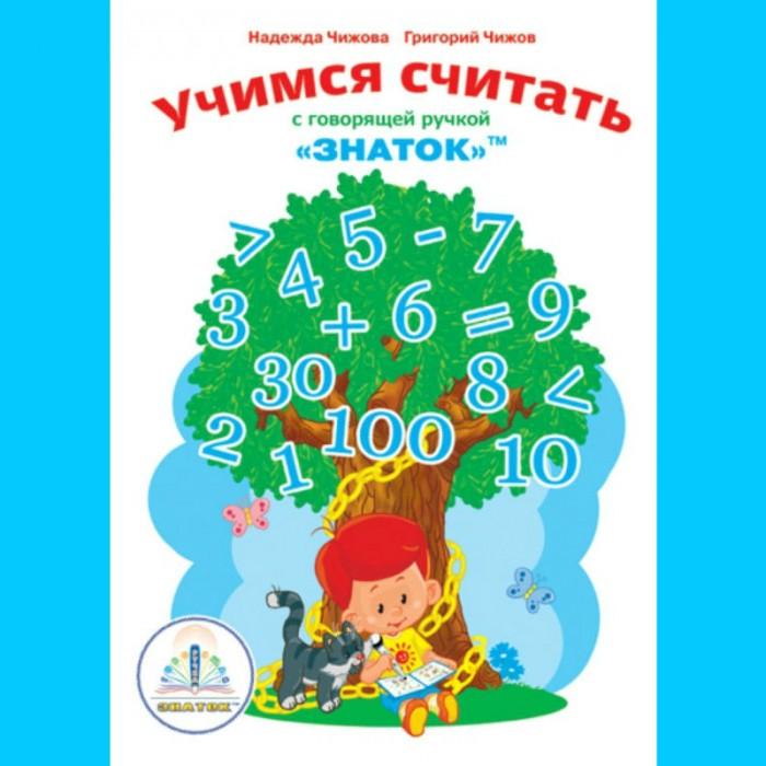 Обучающие книги Знаток Учимся считать с говорящей ручкой эксмо учимся считать до 10 для детей 4 5 лет