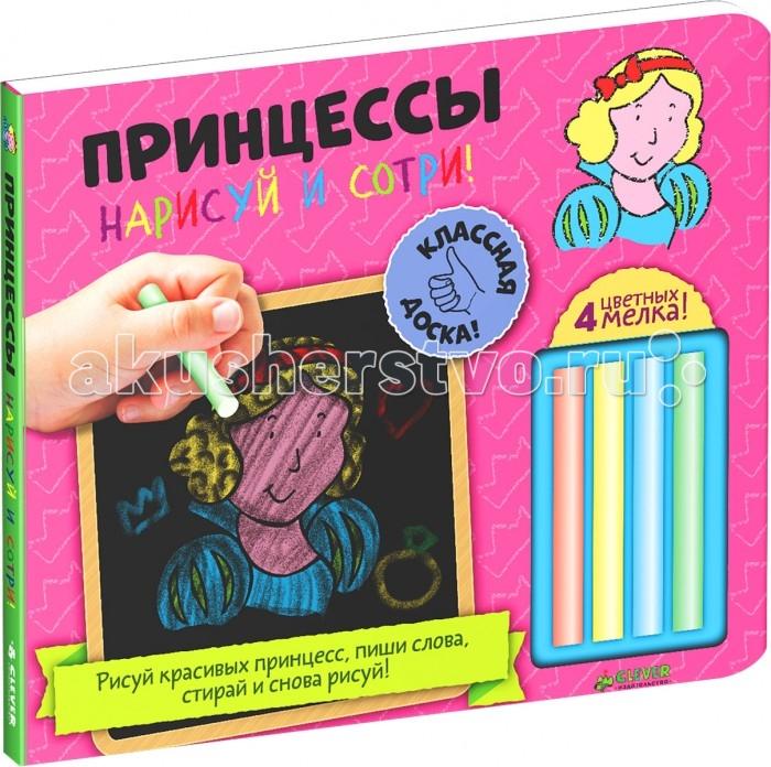 Раннее развитие Clever Нарисуй и сотри! Принцессы раннее развитие clever набор для девочки скоро в школу комплект из 5 книг