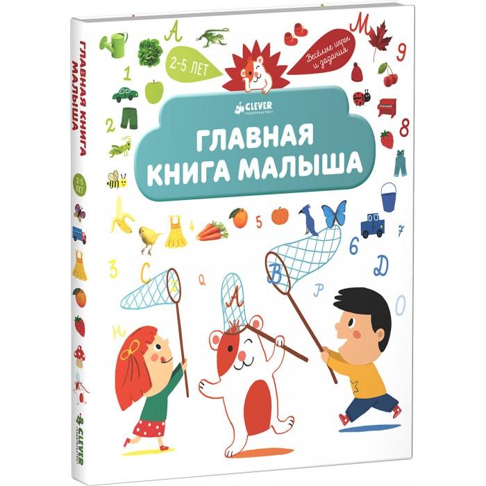 Развивающие книжки Clever Книжка Главная книга малыша clever книжка творческие задания животные 23 пошаговых урока