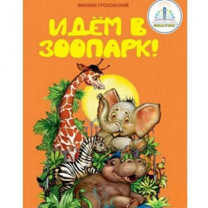 Говорящие книжки Знаток Идём в зоопарк