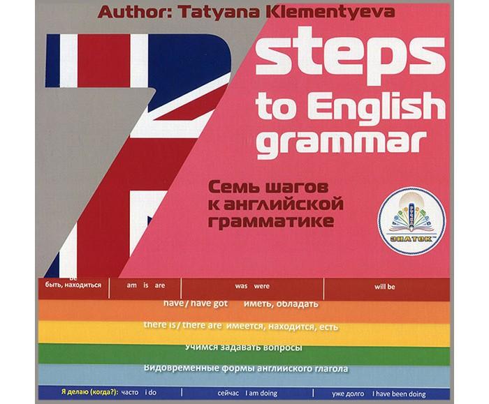 Знаток 7 шагов к английской грамматике