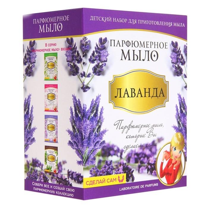 Наборы для творчества Каррас Набор для изготовления Парфюмерного мыла Лаванда набор для изготовления мыла фруктовый набор