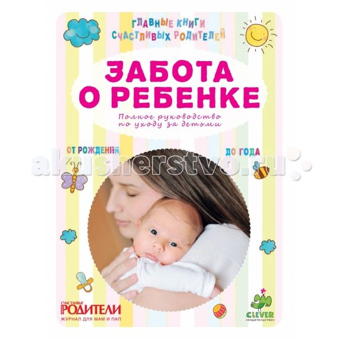 Книги для родителей Clever Забота о ребенке Полное руководство по уходу за детьми от рождения до года