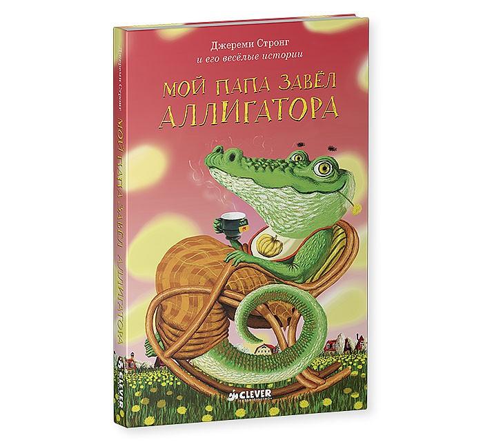 Художественные книги Clever Книга Мой папа завел аллигатора конструкторы clever мой маленький конструктор тетрадь домашние животные
