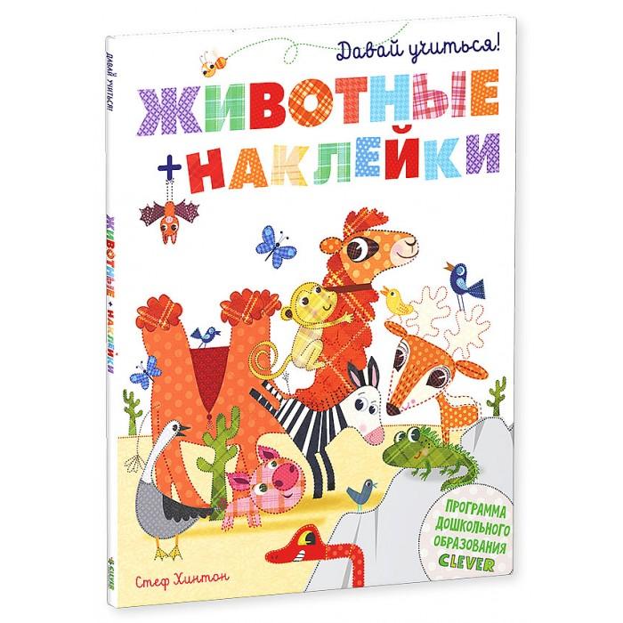 Книжки с наклейками Clever Книжка Хинтон С. Давай учиться! Животные + наклейки конструкторы clever мой маленький конструктор тетрадь домашние животные