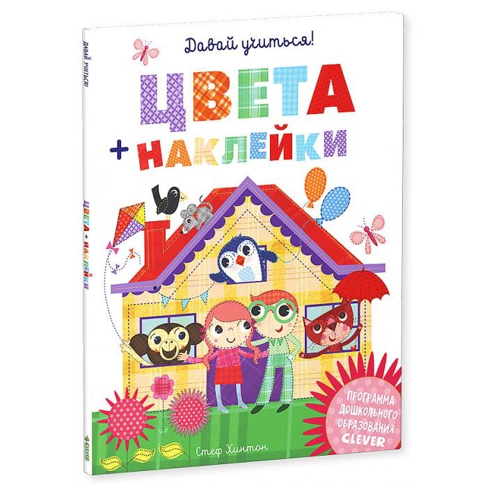 Книжки с наклейками Clever Книжка Хинтон С. Давай учиться! Цвета + наклейки консультирование родителей в детском саду возрастные особенности детей