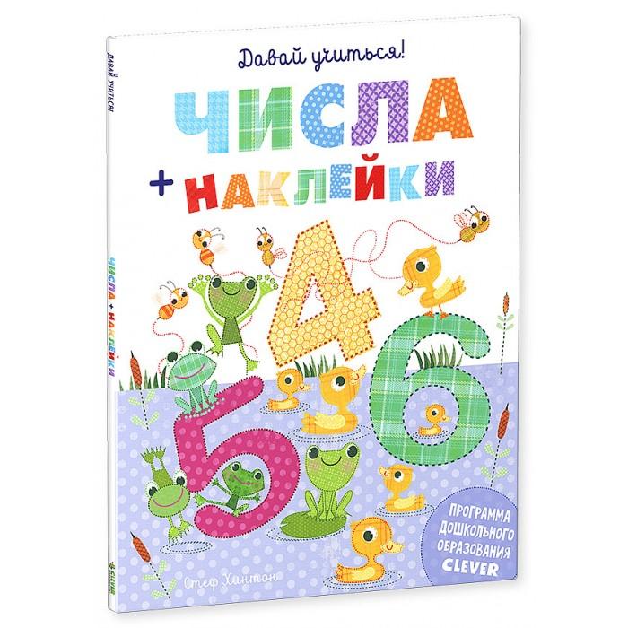 Книжки с наклейками Clever Книжка Хинтон С. Давай учиться! Числа + наклейки clever книжка творческие задания животные 23 пошаговых урока