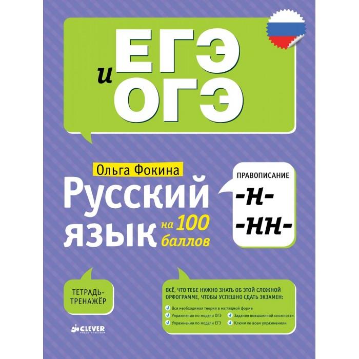 Обучающие книги Clever Русский язык на 100 баллов Правописание -Н- и -НН- мы строим игрушечный город макурова т clever