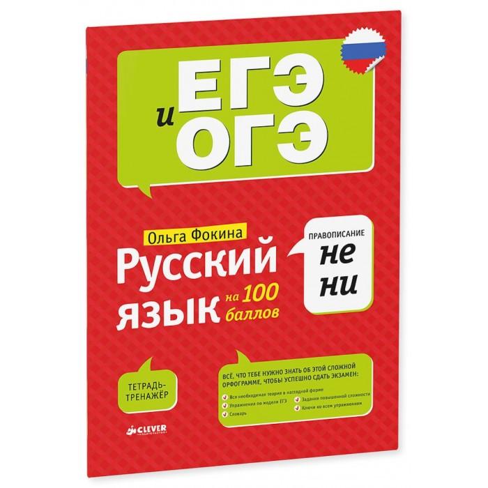 Обучающие книги Clever Русский язык на 100 баллов Правописание НЕ и НИ мы строим игрушечный город макурова т clever