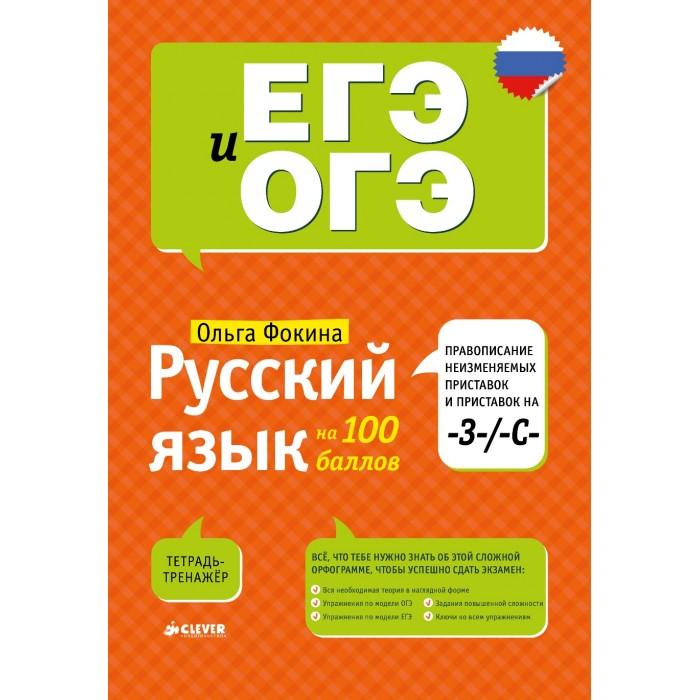 Обучающие книги Clever Русский язык на 100 баллов Правописание неизменяемых приставок и приставок на -З-/ -С- аксессуары для20игровых приставок