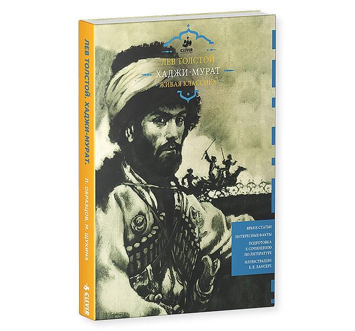 Купить Clever Книга Хаджи-Мурат Живая классика в интернет магазине. Цены, фото, описания, характеристики, отзывы, обзоры