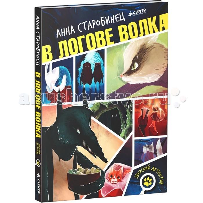 Художественные книги Clever Книга В логове волка книга для детей clever открытки раскраски с конверт и наклейками на все