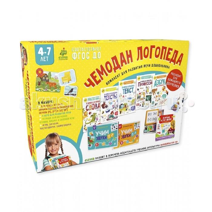 Clever Чемодан логопеда Комплект для развития речи дошкольника