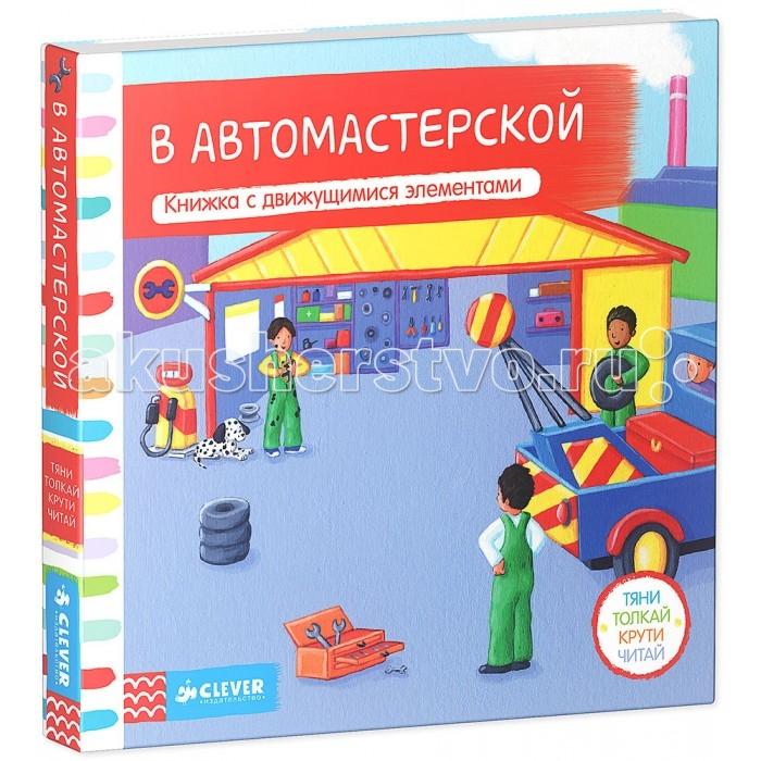 Фото - Книжки-игрушки Clever Книжка-игрушка В автомастерской Тяни толкай крути читай в аэропорту тяни толкай крути читай