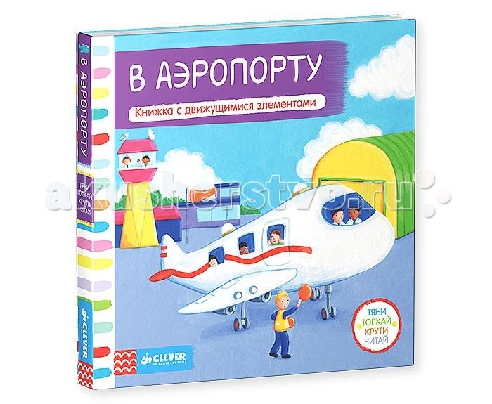 Clever Книжка-игрушка В аэропорту Тяни толкай крути читай