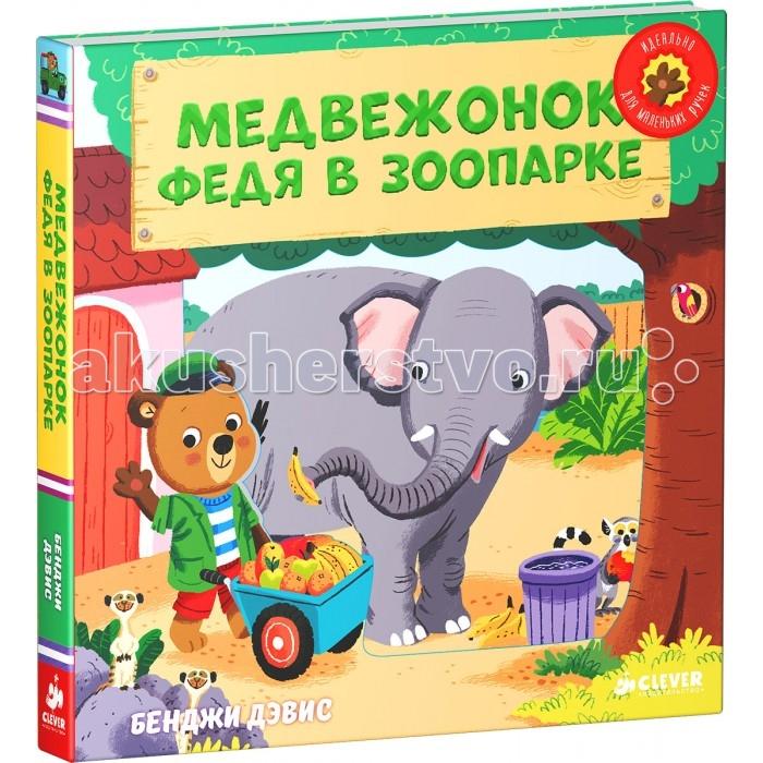 Книжки-игрушки Clever Книжка-игрушка Медвежонок Федя в зоопарке Тяни толкай крути читай clever книжка творческие задания животные 23 пошаговых урока
