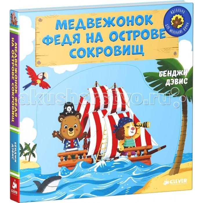 Clever Книжка-игрушка Медвежонок Федя на острове сокровищ Тяни толкай крути читай