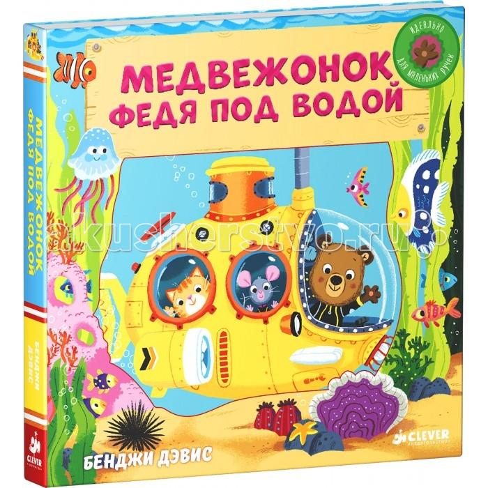 Clever Книжка-игрушка Медвежонок Федя под водой Тяни толкай крути читай