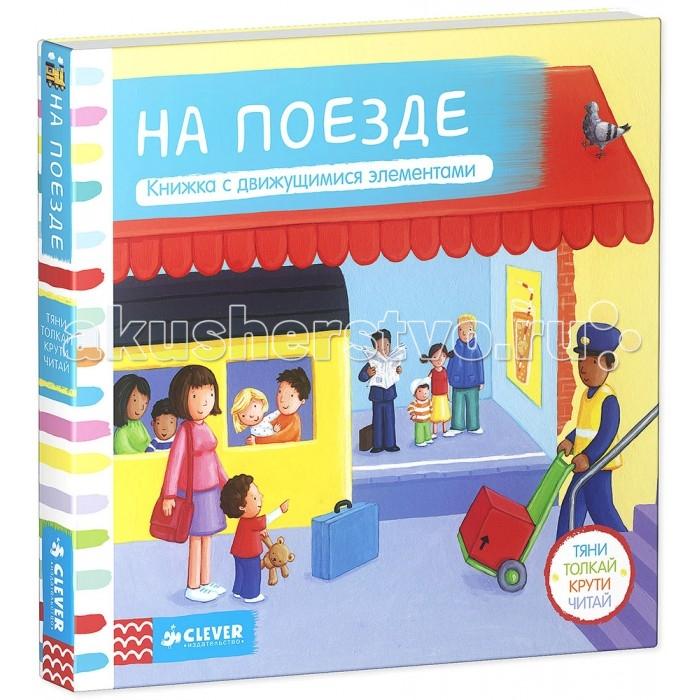 Книжки-игрушки Clever Книжка-игрушка На поезде Тяни толкай крути читай sitemap 133 xml