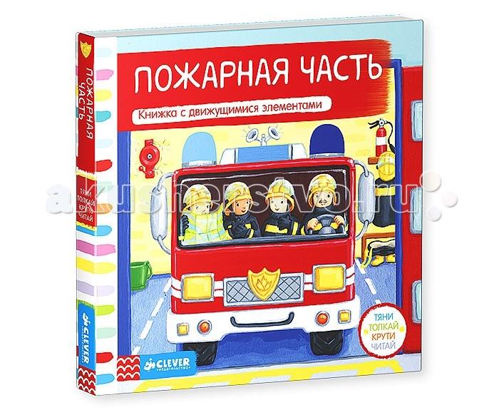 Книжки-игрушки Clever Книжка-игрушка Пожарная часть Тяни толкай крути читай