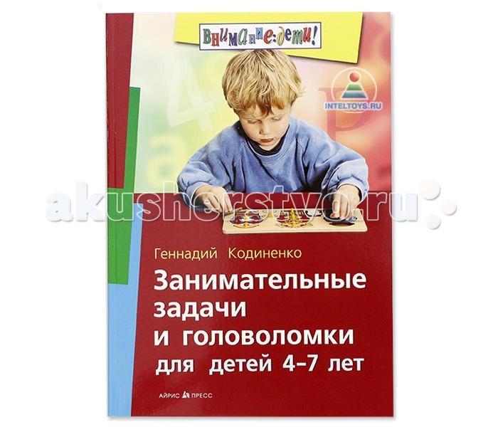 Раннее развитие Айрис-пресс Занимательные задачи и головоломки для детей 4-7 лет раннее развитие айрис пресс мастерская малыша чемоданчик 3 набор основ и материалов для творчества
