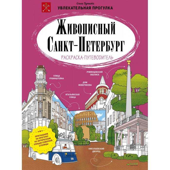 Раскраски Clever путеводитель Живописный Санкт-Петербург купить 3комнатную квартиру в волгограде улица гагринская