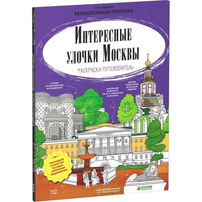 Раскраски Clever путеводитель Интересные улочки Москвы clever клевер трудные вопросы детей о людях и отношениях