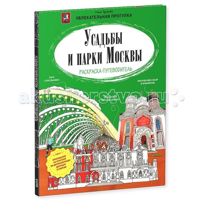 Раскраски Clever путеводитель Усадьбы и парки Москвы грузия путеводитель вкладыш раскраска
