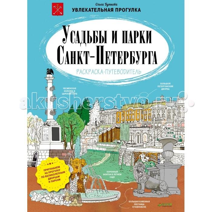 Раскраски Clever путеводитель Усадьбы и парки Санкт-Петербурга цена 2016