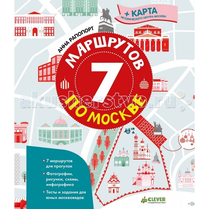 Обучающие книги Clever Книга 7 маршрутов по Москве книги эксмо изучаю мир вокруг для детей 6 7 лет